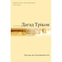 Книга Легенда про Дагад Трікон, автор Грегуар Де Кальберматтен