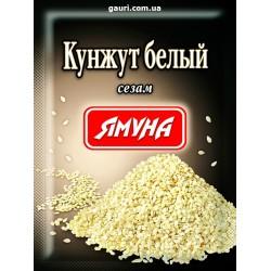 Кунжут белый, Сезам, Sesame white, Ямуна, 15грамм