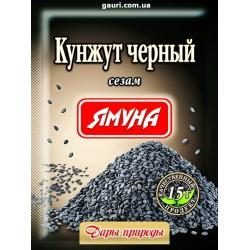 Кунжут чёрный, Сезам, Sesame black seeds, Ямуна, 15грамм