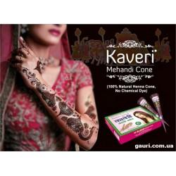 Хна для Мехенди конус Кавери коричневая, роспись по телу, биотату,