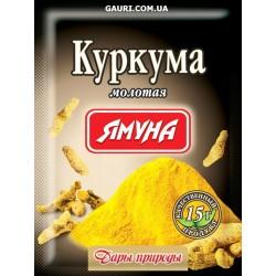 Куркума молотая, специя и лекарство, Ямуна, Turmeric Yamuna, 15грм