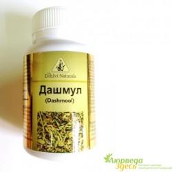 Дашмул экстракт, приводит в норму гормональные органы, Дашамула, Dashmul, Dashmool, Dehlvi Naturals