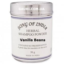 Сухой шампунь для волос Ванильная палочка, Песня Индии, Song of India, Herbal Shampoo, Vanilla Beans, 50грамм