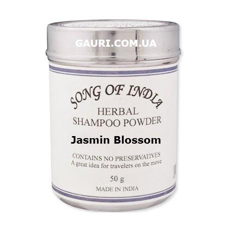 Сухой шампунь Цветение Жасмина для волос Песня Индии, Song of India, Herbal Shampoo, Jasmin Blossom, 50грамм