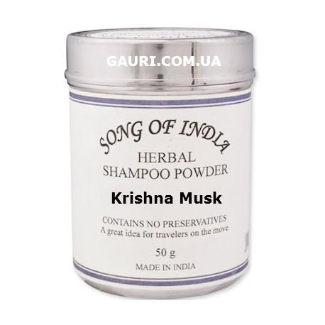 Сухой шампунь Кришна Муск для волос Песня Индии, Song of India, Herbal Shampoo, Krishna Musk, 50грамм