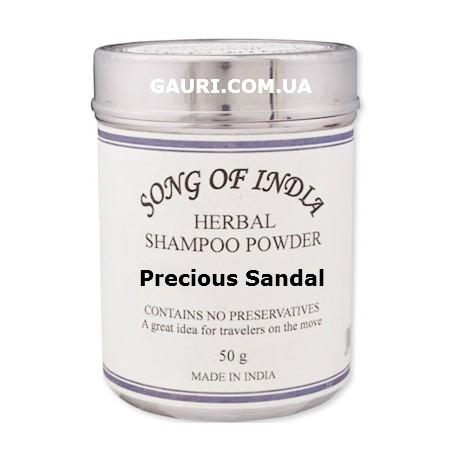 Сухой шампунь Изысканный Сандал для волос Песня Индии, Song of India, Herbal Shampoo, Precious Sandal, 50грамм