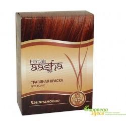 Травяная краска Ааша Хербалс Каштановая, AASHA Herbals