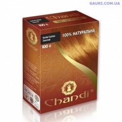 Лечебная аюрведическая краска для волос Chandi. Золотистый, (Золотой)