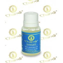 Кокосовое масло 10 мл. Chandi для волос и тела, источник красоты и здоровья, 100% натуральное!