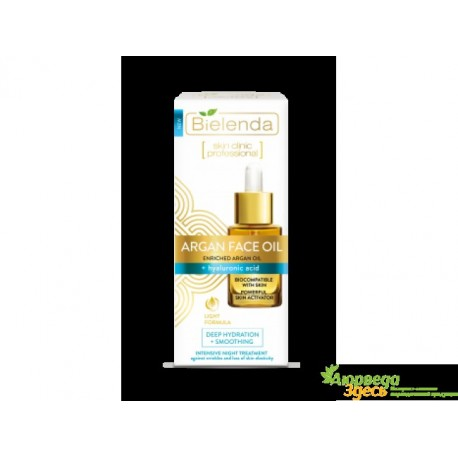 Обогащенное аргановое масло для лица с гиалуроновой кислотой, 15 мл., ARGAN FACE OIL Bielenda