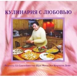 Книга Кулинария с Любовью - Аюрведическая Кулинария