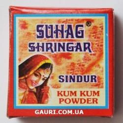 Синдур порошок, Кум Кум, 5грм., Kum Kum Powder, Suhag Shringar