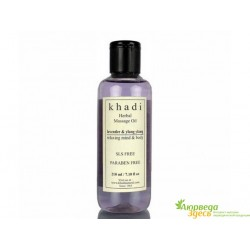Масло массажное Лаванда и Иланг Иланг Кхади, Khadi Natural™ Lavender & Ylang Ylang massage Oil, 210мл.