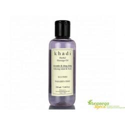 Масло массажное Лаванда и Иланг Иланг Кхади, Khadi Natural™ Lavender & Ylang Ylang massage Oil, 210мл.