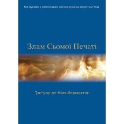 Книга «Злам Сьомої Печаті» - Дагад Трікон - 2