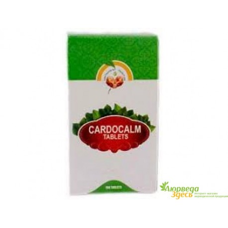 Кардокалм, Cardocalm, VAIDYARATNAM OUSHADHASALA PVT. LTD. 100таб. для вашего серца при гипертонии, тревоге и тахикардии.