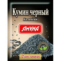 Калинджи, чёрный тмин, кумин - специя чудо Ямуна 15 грамм