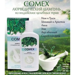 Аюрведический шампунь Комекс, натуральный без парабенов и лаурил сульфата, Comex 100 мл