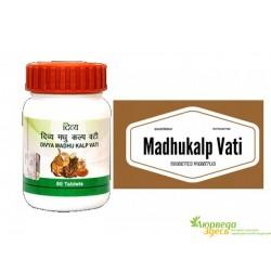 Мадхунашини Вати, Дивья Патанджали, Madhunashini Vati Divya Pharmacy Patanjali, улучшение качества жизни при диабете