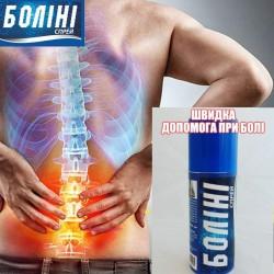 Боліні спрей 150 мл, від болю в тілі, та болю в м'язах, Bolini spray, Neuron Innoceuticals, Аюрведа,